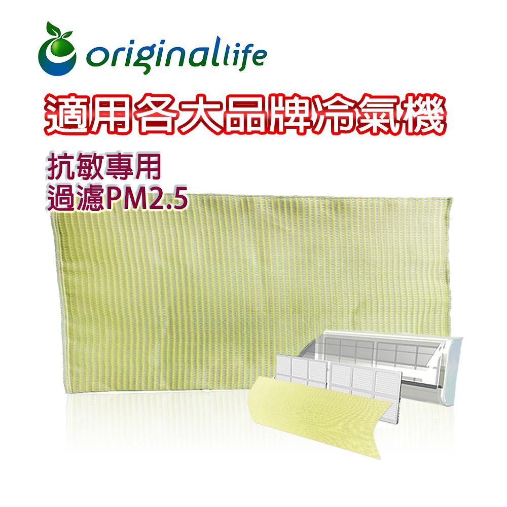 OriginalLife 冷氣淨化空氣濾網 (抗敏專用)陽光黃
