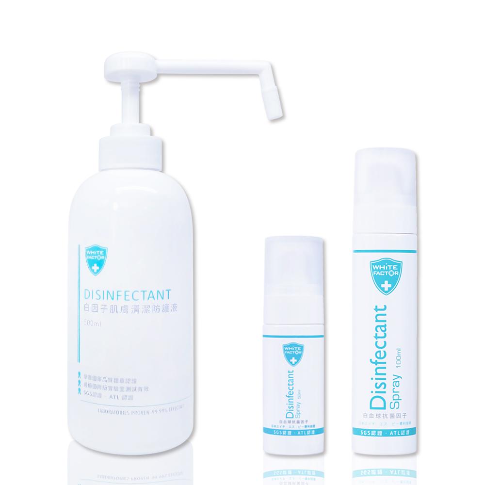 白因子 全面防護組(肌膚清潔防護液500mlX1+隨身噴霧50mlX1+100mlX1)
