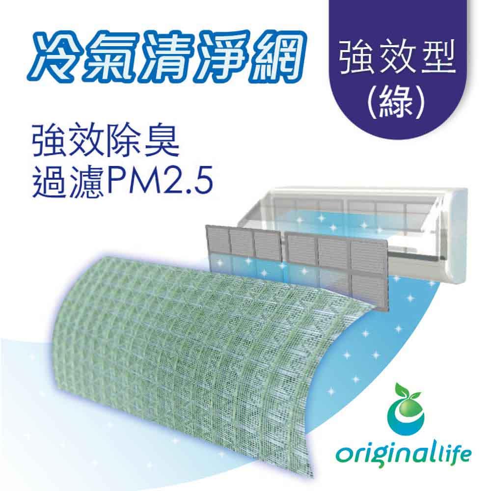 OriginalLife 冷氣淨化空氣濾網 (除臭專用 L)森林綠