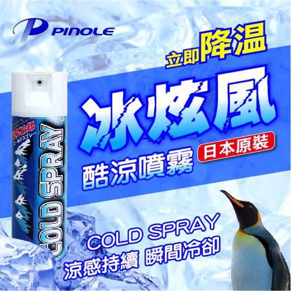 PINOLE 冰炫風酷涼噴霧 500ml