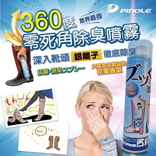 Pinole 360度零死角銀離子除臭噴霧(鞋內專用) 280mL