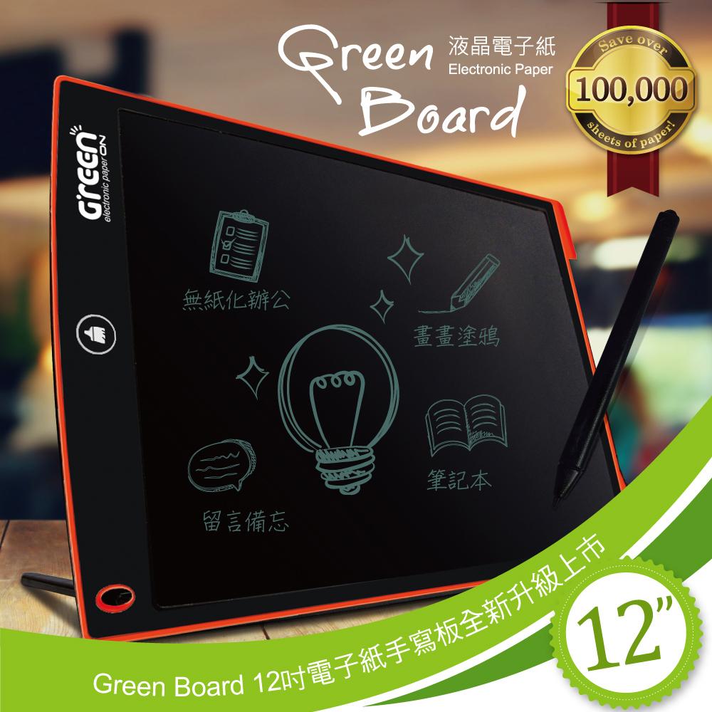Green Board 12吋 電子紙手寫板全新升級上市- 摩登紅 - (畫畫塗鴉、留言備忘、筆記本、無紙化辦公)