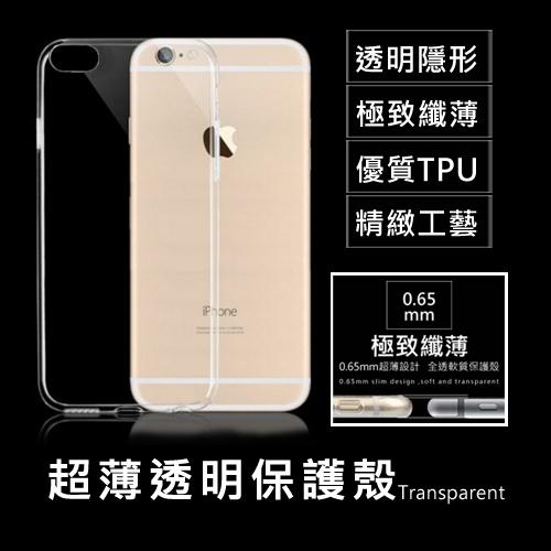 Apple iPhone7 超薄透明點紋軟質保護殼