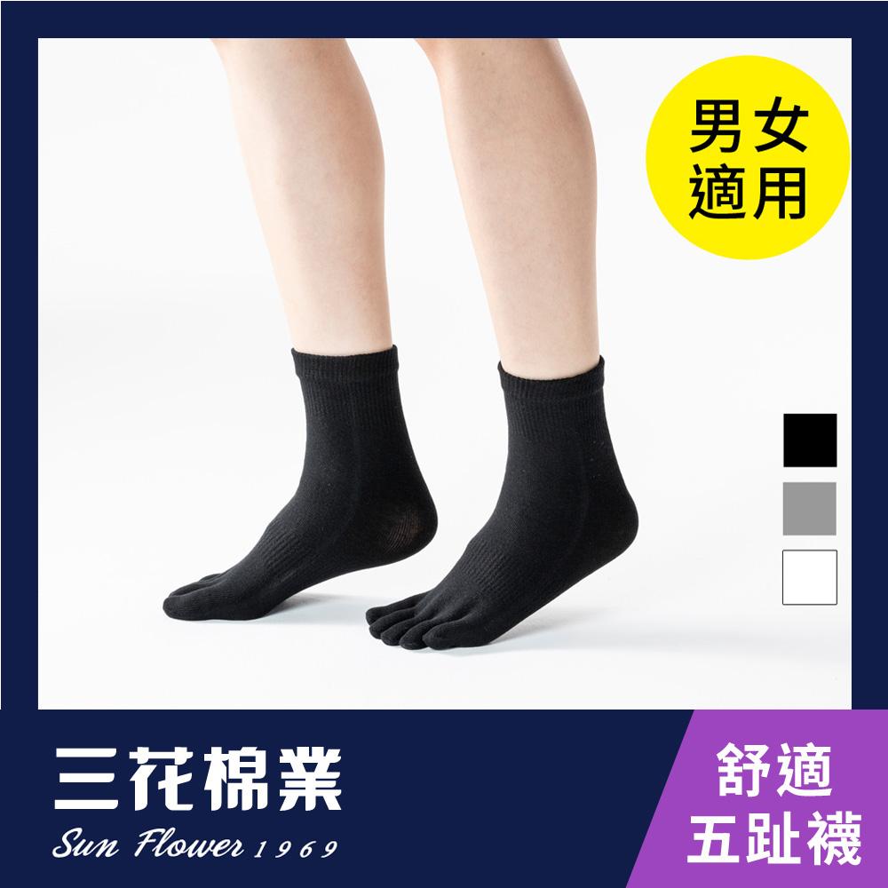 【Sun Flower三花】三花1/2五趾襪_黑