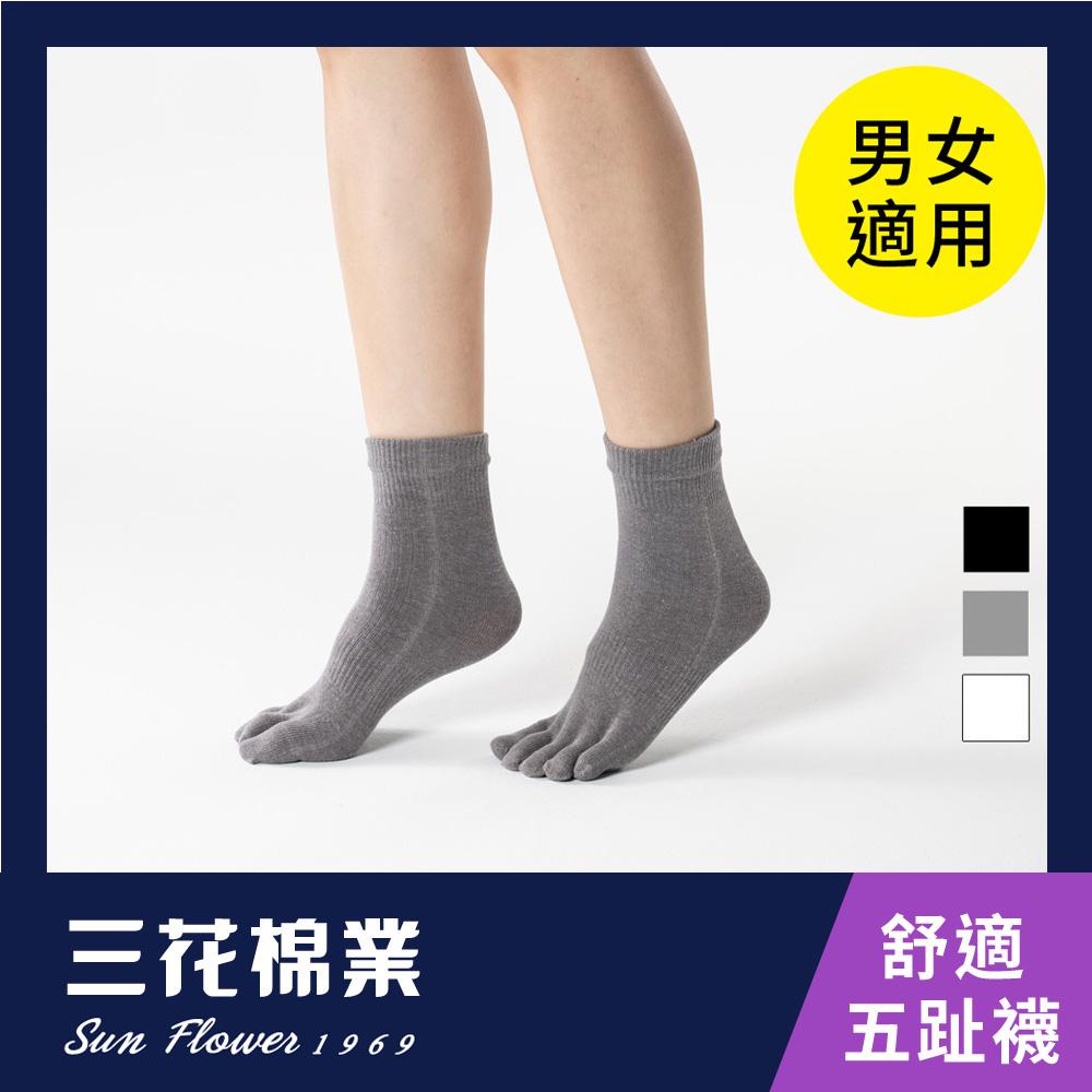 【Sun Flower三花】三花1/2五趾襪_中灰
