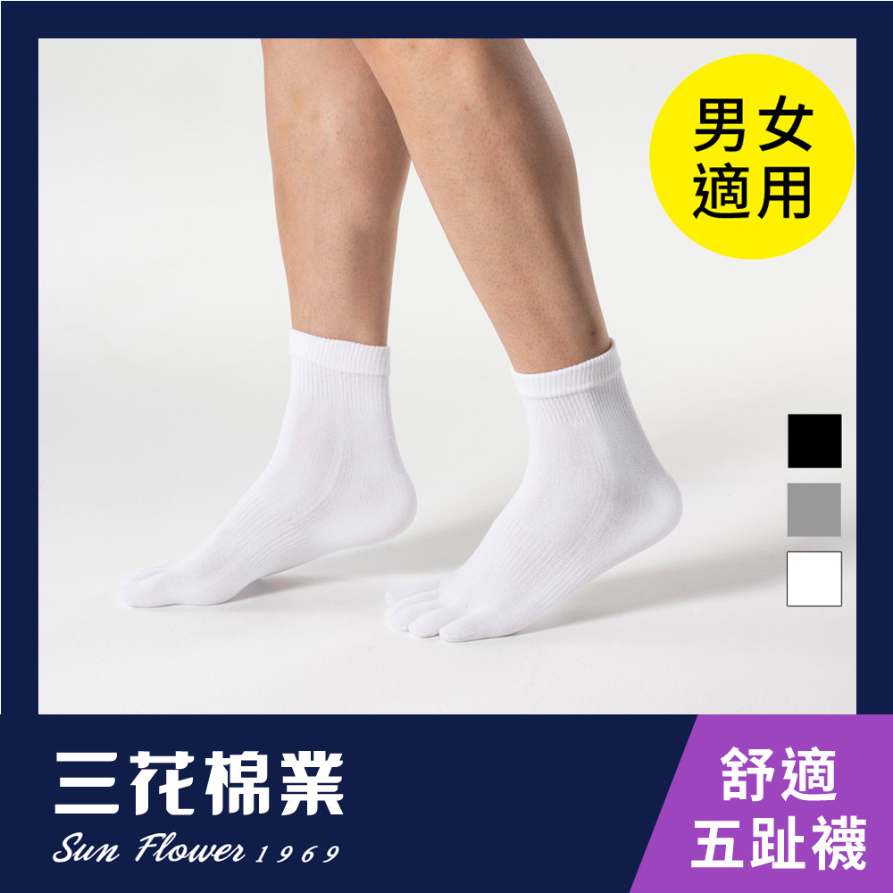 【Sun Flower三花】三花1/2五趾襪_白