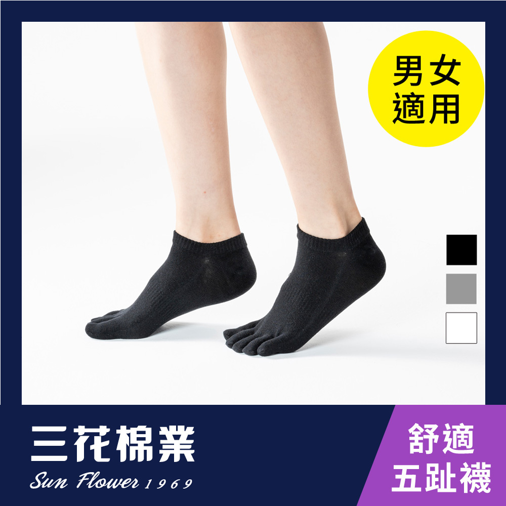 【Sun Flower三花】三花90度隱形五趾襪_黑