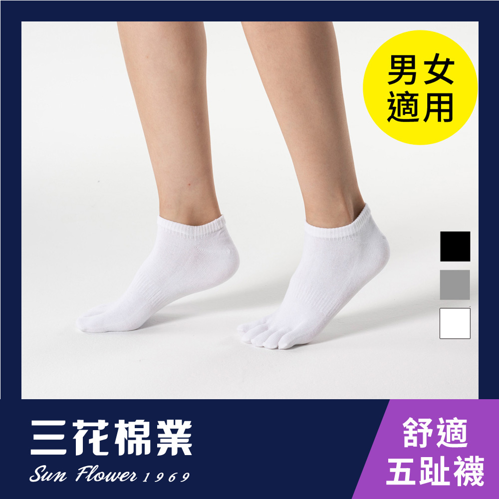 【Sun Flower三花】三花90度隱形五趾襪_白