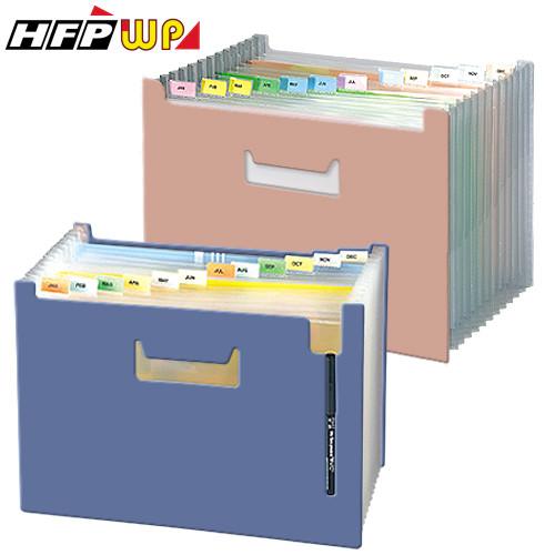HFPWP 12層風琴夾可展開站立風琴夾 1-12月  環保無毒 專利  F41295香檳