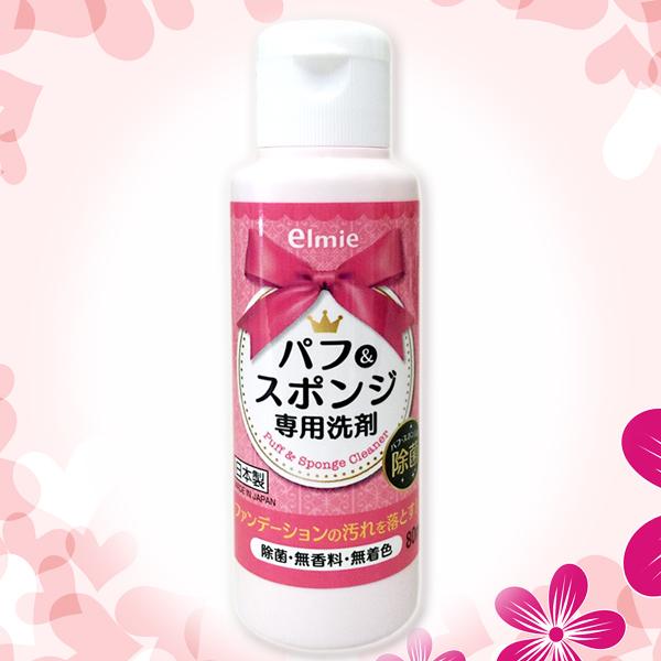 日本elmie粉撲專用洗劑80ML