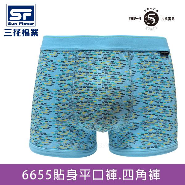 【Sun Flower三花】三花貼身平口褲.四角褲_M磚塊(水)