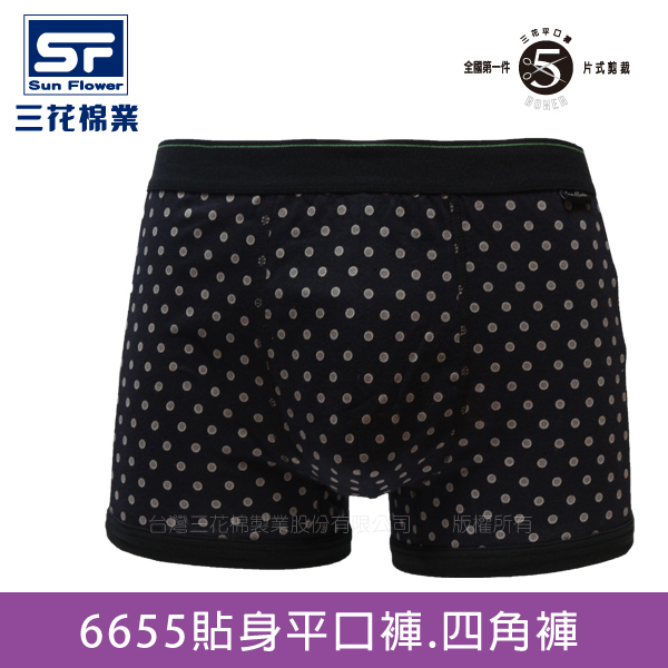 【Sun Flower三花】三花貼身平口褲.四角褲_XL點點