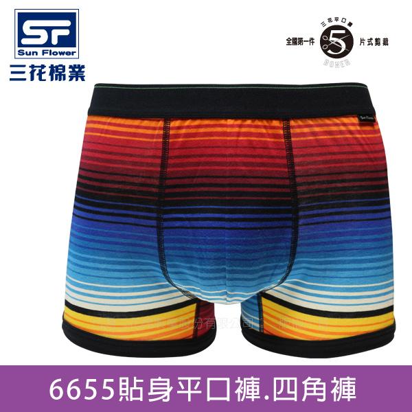 【Sun Flower三花】三花貼身平口褲.四角褲_XL彩虹