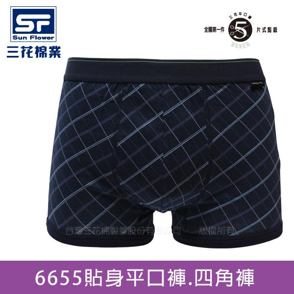 【Sun Flower三花】三花貼身平口褲.四角褲_XL藍網格