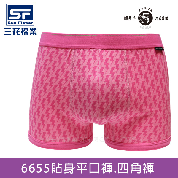 【Sun Flower三花】三花貼身平口褲.四角褲_M粉紅閃電