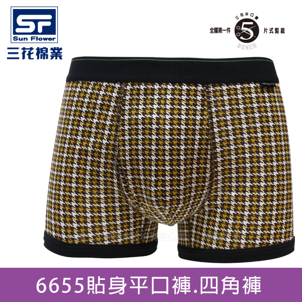 【Sun Flower三花】三花貼身平口褲.四角褲_M千鳥格