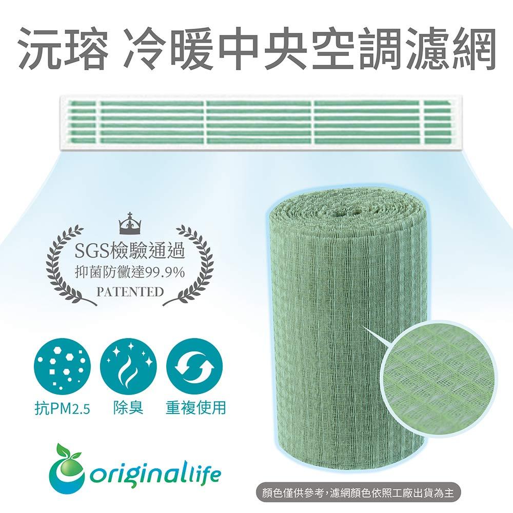 OriginalLife中央空調濾網銀灰10x300cm