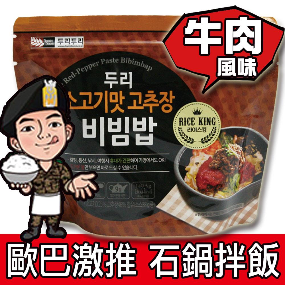 Doori Doori牛肉風味石鍋拌飯