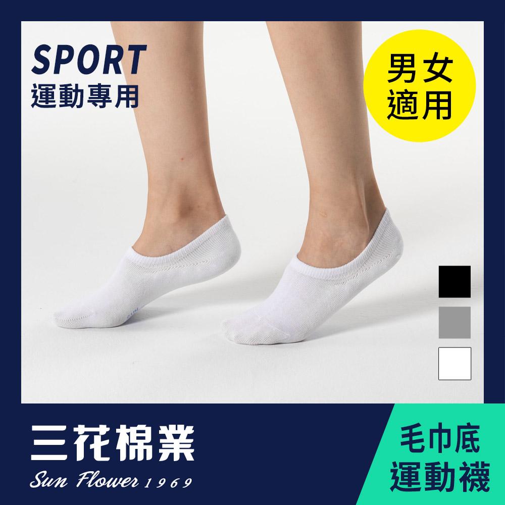 【Sun Flower三花】三花超隱形毛巾底運動襪_白