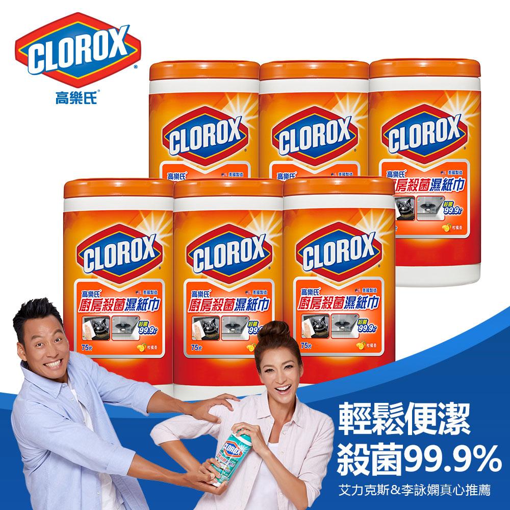 美國CLOROX 高樂氏廚房清潔殺菌濕紙巾 柑橘香75片(6入/箱)