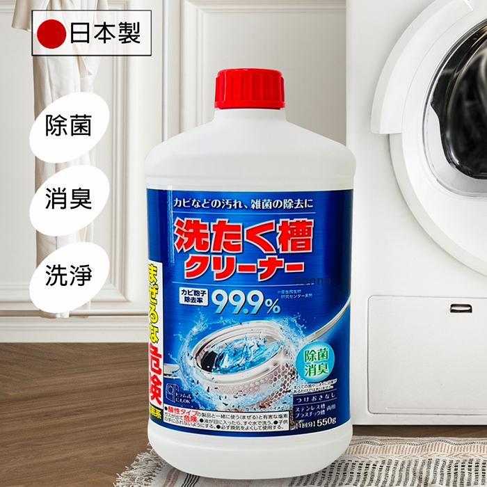 日本Mitsuei洗衣槽專用洗劑550g