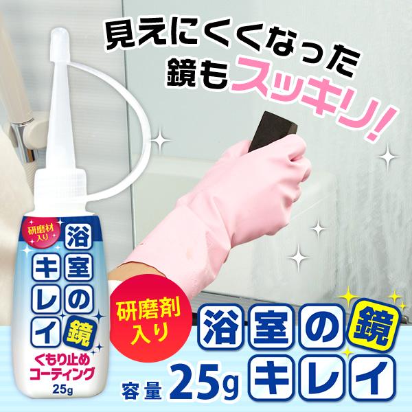 【艾美迪雅】1006378_浴室鏡子亮晶晶除霧清潔劑