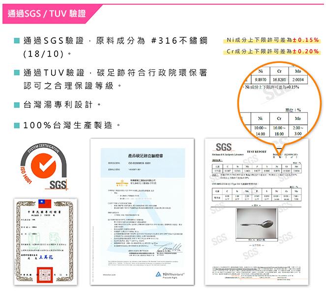 316不銹鋼台灣湯SGS驗證報告