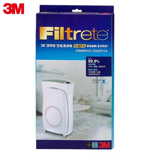 【3M】淨呼吸空氣清淨機 超濾淨型專用濾網(6/10坪適用) 含活性碳