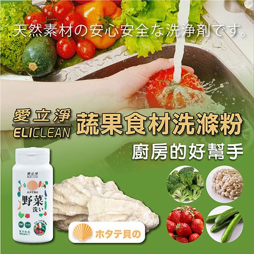 ELICLEAN愛立淨蔬果洗滌粉 100g