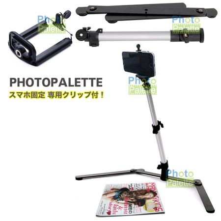 手機 相機 通用 翻拍架-手機夾 俯視拍攝 PhotoPalette多色隨機