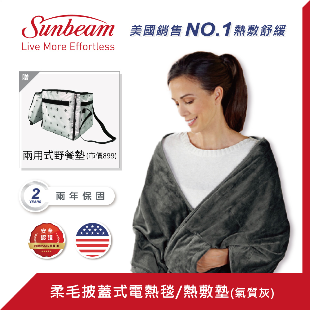 美國Sunbeam柔毛披蓋式電熱毯氣質灰