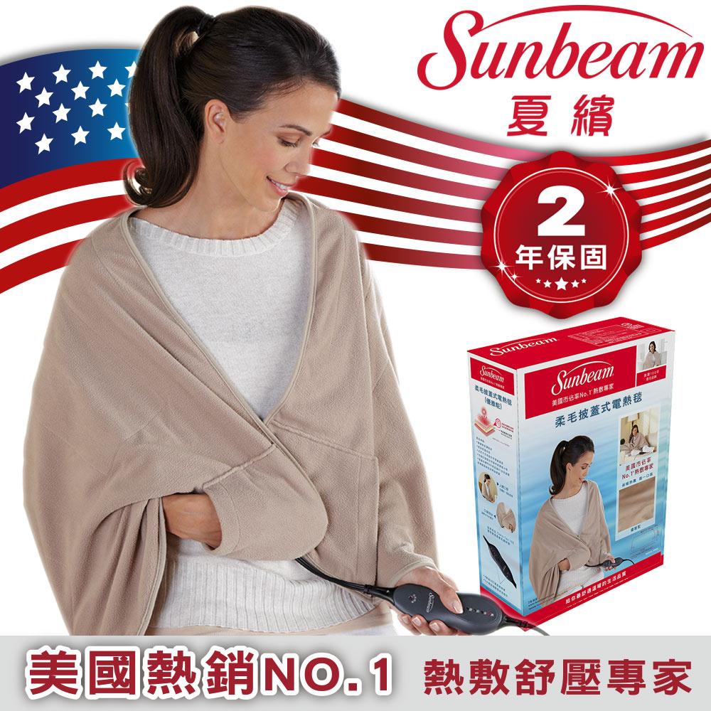 美國Sunbeam柔毛披蓋式電熱毯優雅駝