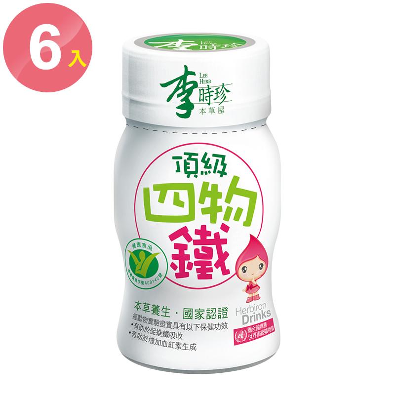 【李時珍本草屋】頂級四物鐵 (6入)