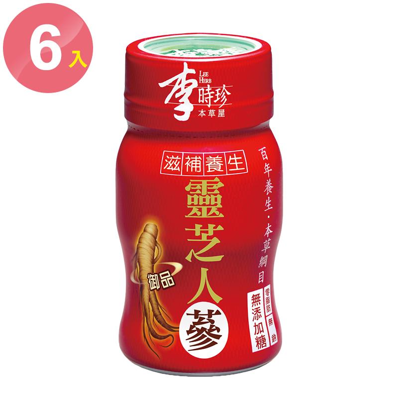 【李時珍本草屋】御品人蔘飲 (6入)