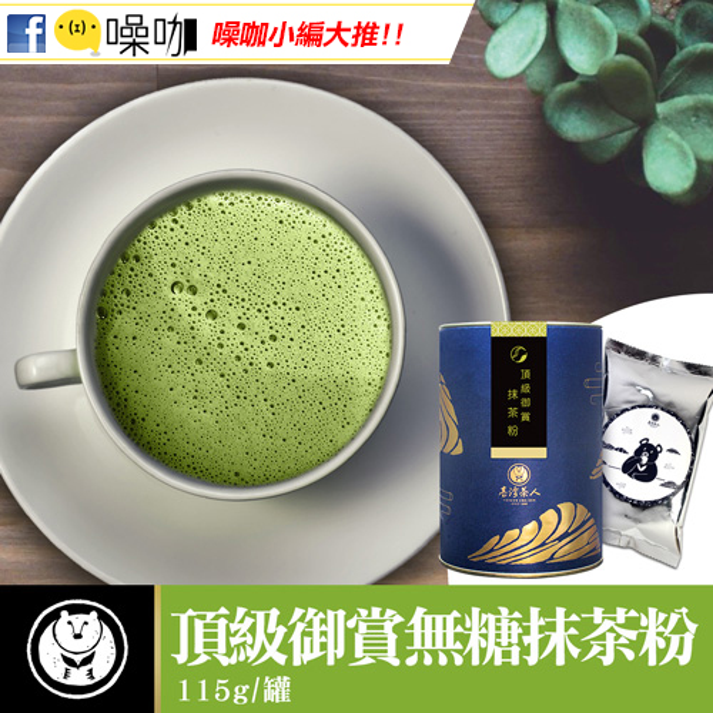 【台灣茶人】頂級御賞無糖抹茶粉(115g/罐)