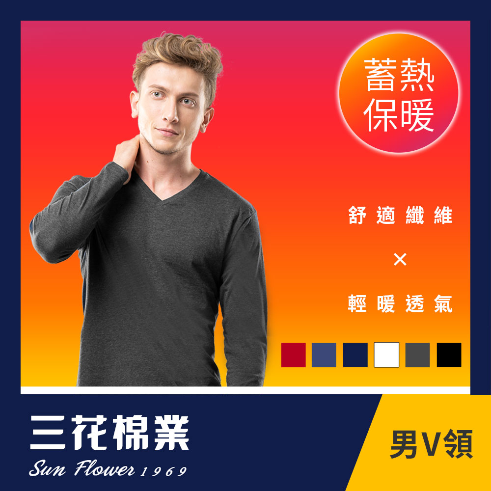 【Sun Flower三花】三花急暖輕著男V領衫(發熱衣)XL鐵灰
