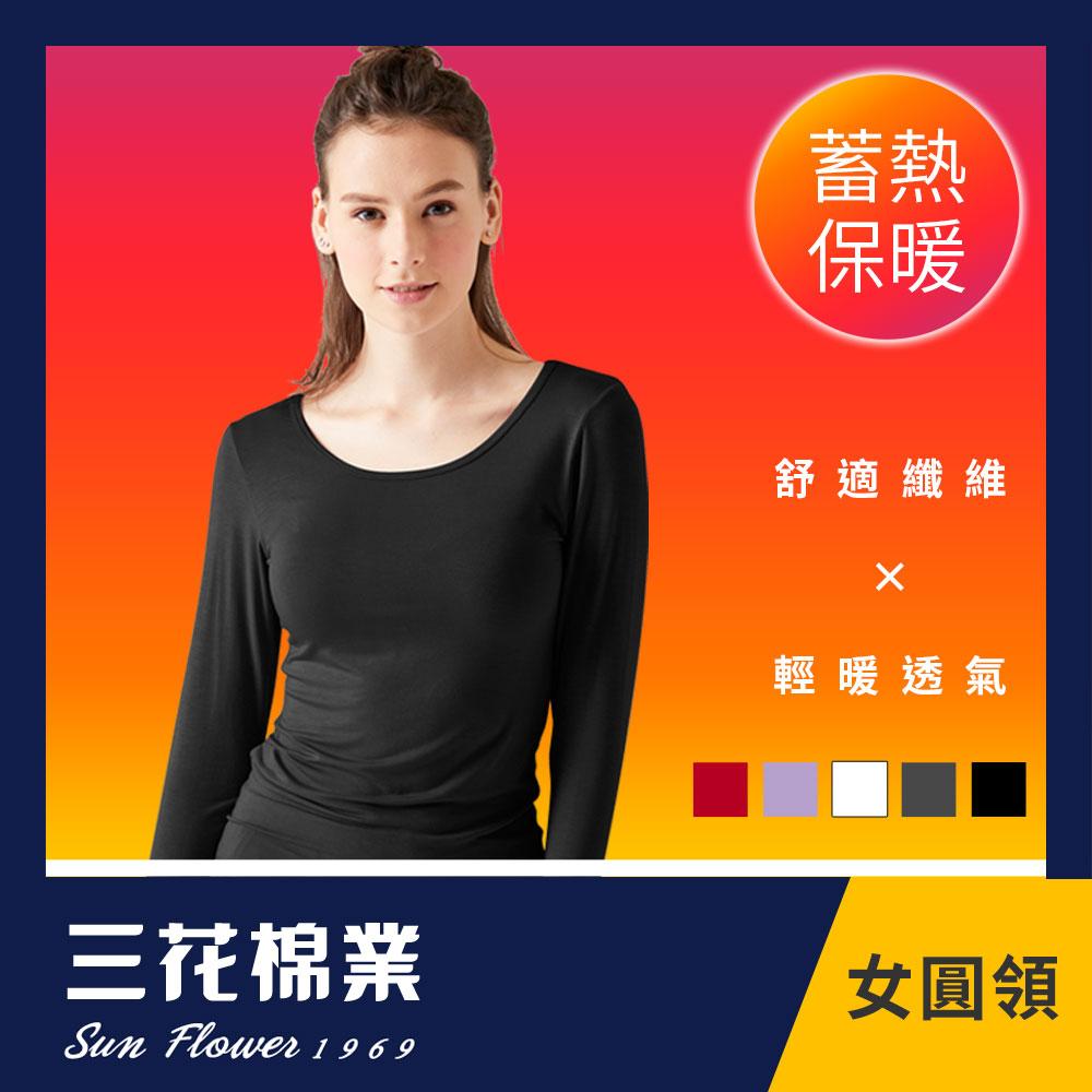 【Sun Flower三花】三花急暖輕著女圓領衫(發熱衣)M-L黑