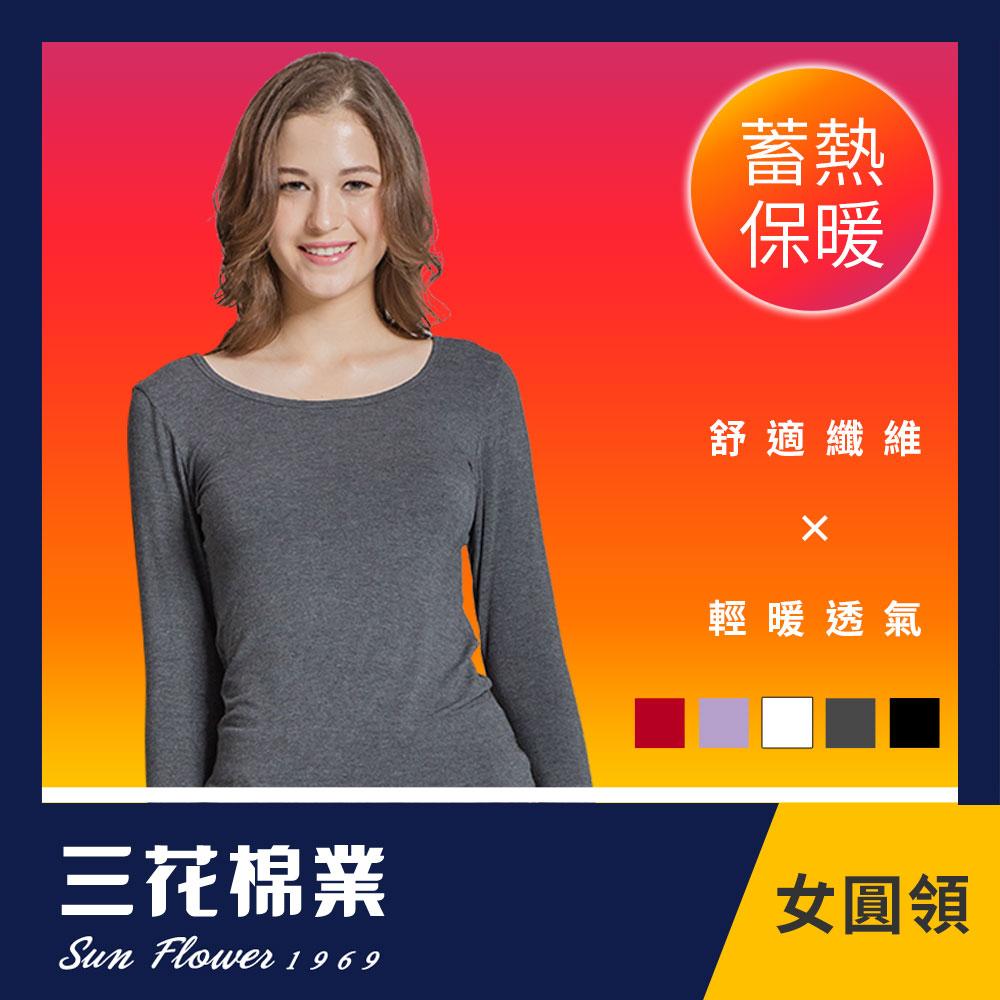 【Sun Flower三花】三花急暖輕著女圓領衫(發熱衣)M-L鐵灰