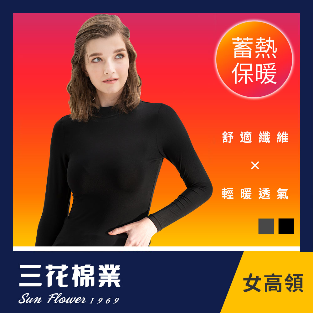 【Sun Flower三花】三花急暖輕著女高領衫(發熱衣)S-M黑