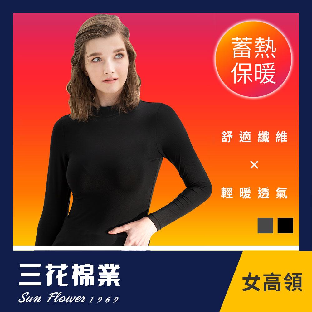 【Sun Flower三花】三花急暖輕著女高領衫(發熱衣)M-L黑