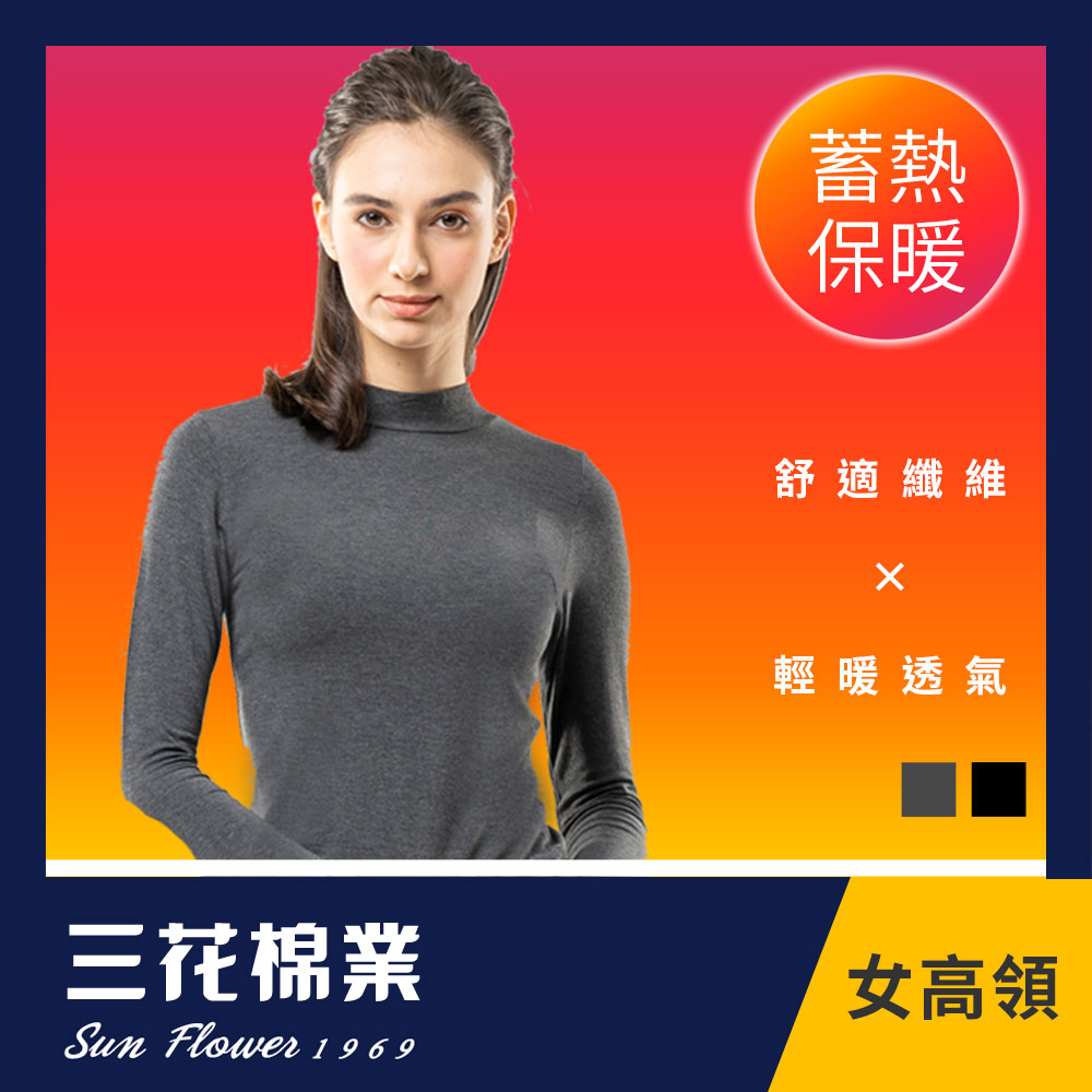 【Sun Flower三花】三花急暖輕著女高領衫(發熱衣)M-L鐵灰