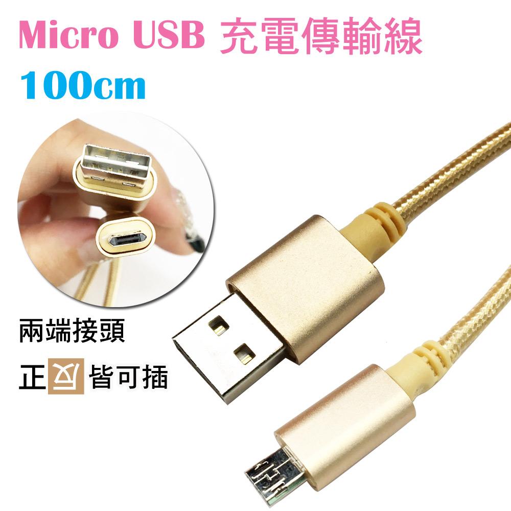 K-Line 雙頭可插micro USB數據充電傳輸線絢麗金