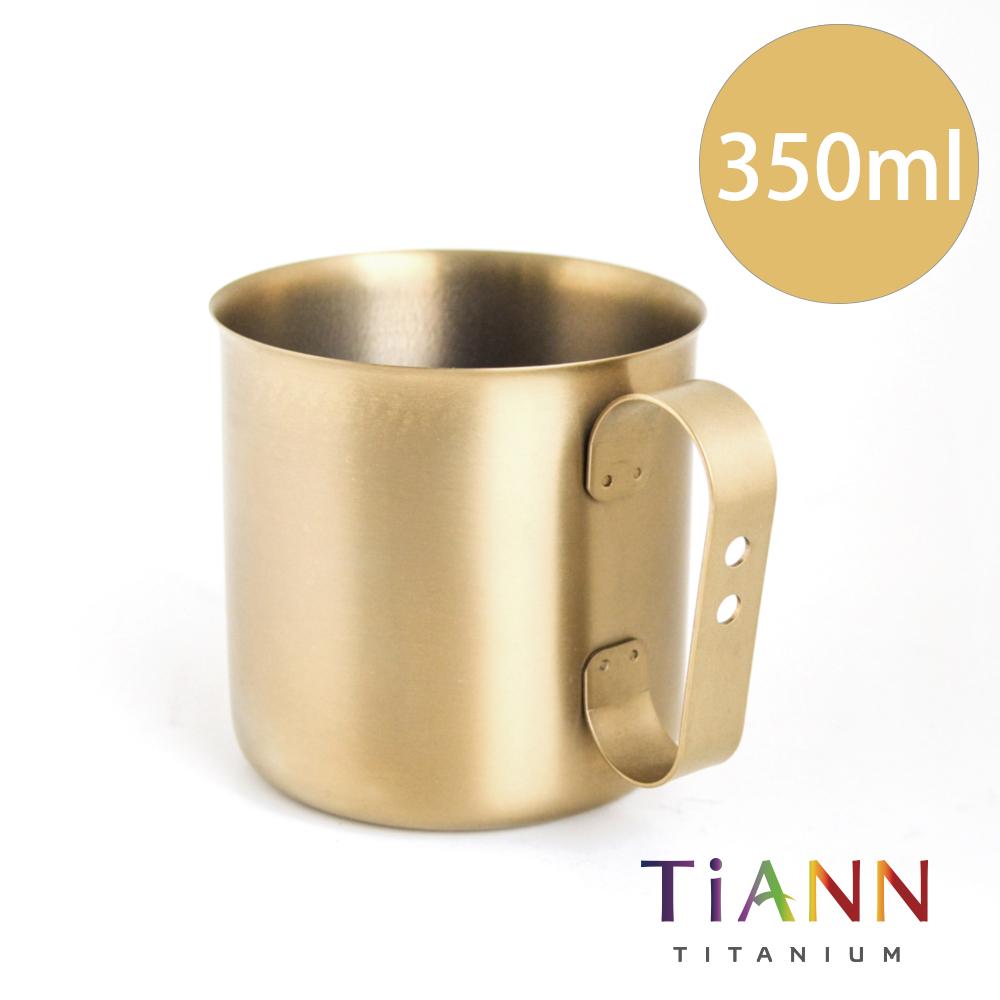 【TiANN 鈦安】太陽純鈦 輕巧杯 300ml金色
