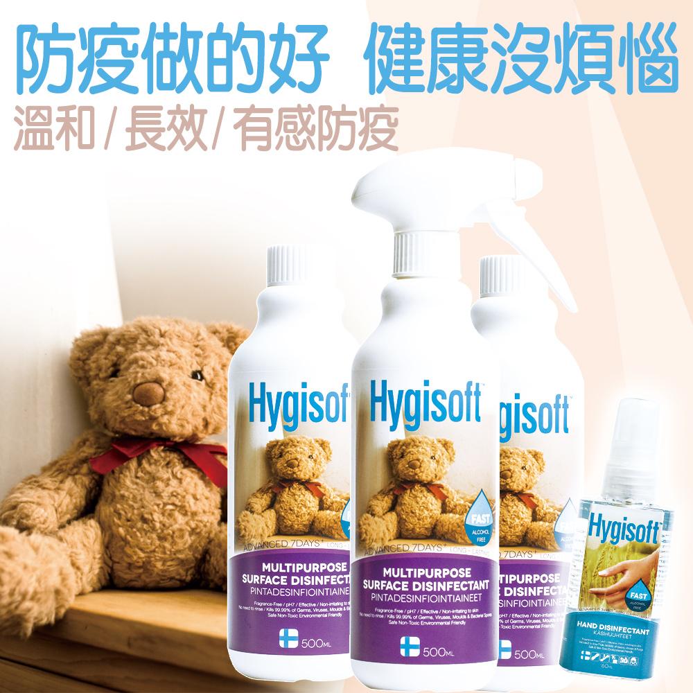 芬蘭Hygisoft科威好運長效殺菌消毒組3+1瓶組(500ml噴x1+500ml補x2+加碼乾洗手隨身瓶60ml)