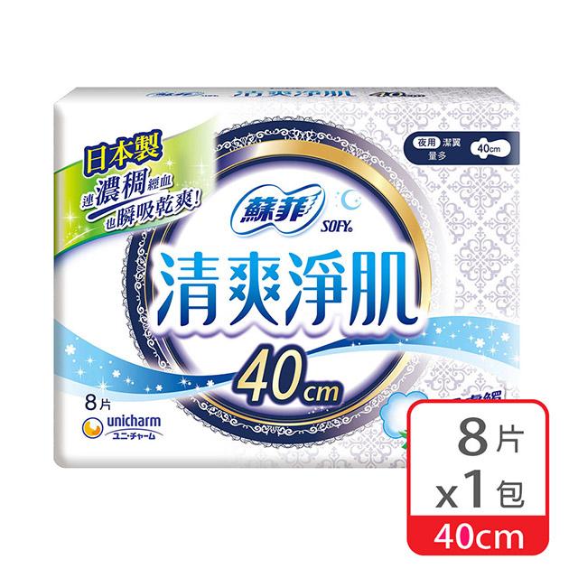 蘇菲 清爽淨肌夜潔翼(40CM)(8片/包)