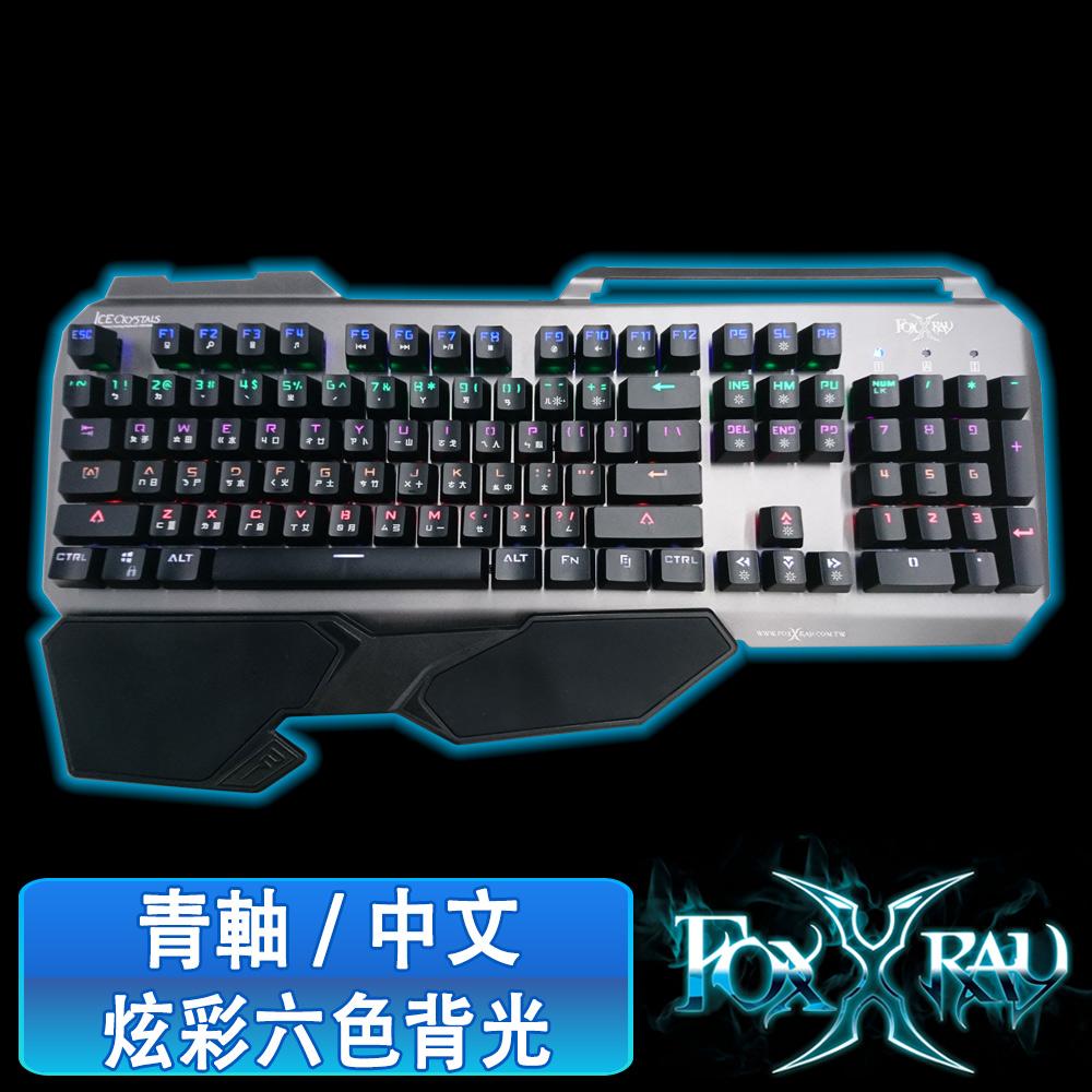 FOXXRAY冰晶戰狐機械電競鍵盤FXR-HKM-08