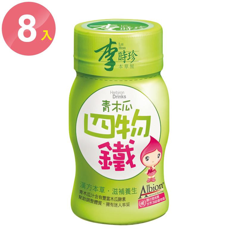 【李時珍本草屋】青木瓜四物鐵 (6+2入)