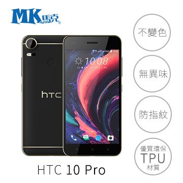 【MK馬克】HTC Desire 10 pro 超薄透明 軟殼 手機殼 保護套