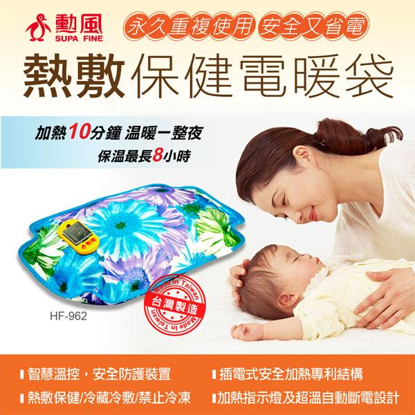【勳風】熱敷保健電暖袋 HF-962