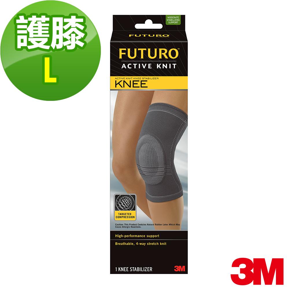 【3M】 FUTURO 全方位高支撐護膝-L